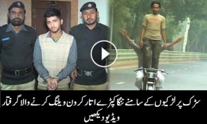 Lahore Police Arrested a Boy Doing Naked One Wheeling