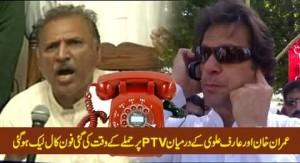 Leak Audio Phone Call of Imran Khan and Arif Alvi