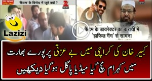 Indian Media Blasting After Kabeer Khan Being Insulted At Karachi Airport