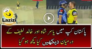 See What Happened Between Yasir Shah And Khalid Latif In Pakistan Cup