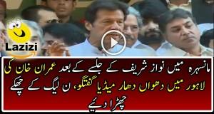 Watch Imran Khan Amazing Media Talk After Nawaz Sharif Jalsa In Mansehra