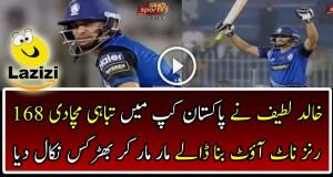 Watch Khalid Latif Amazing 168 Runs Not out In Pakistan Cup