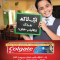 Colgate Scholarship poster 17x22 CP